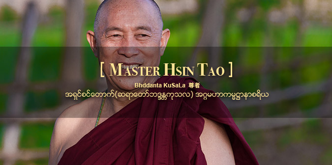 Master Hsin Tao