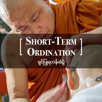 Short-Term Ordination